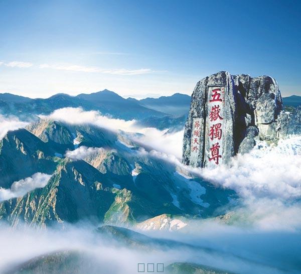 河北青年國際旅行社帶您到泰山比賽