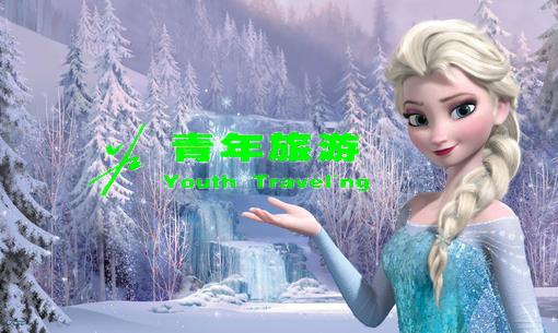 臺駘山滑世界一日游